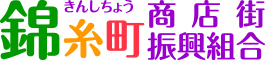 錦糸町商店街振興組合